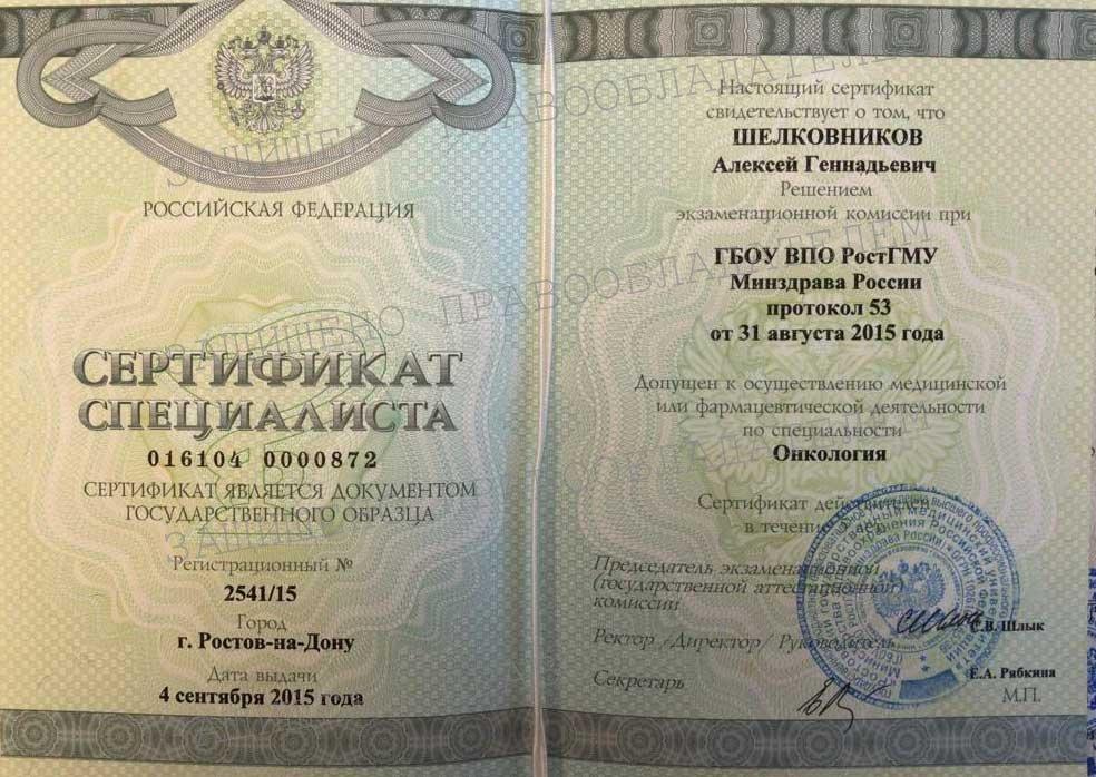 Шелковников невролог в Ростове