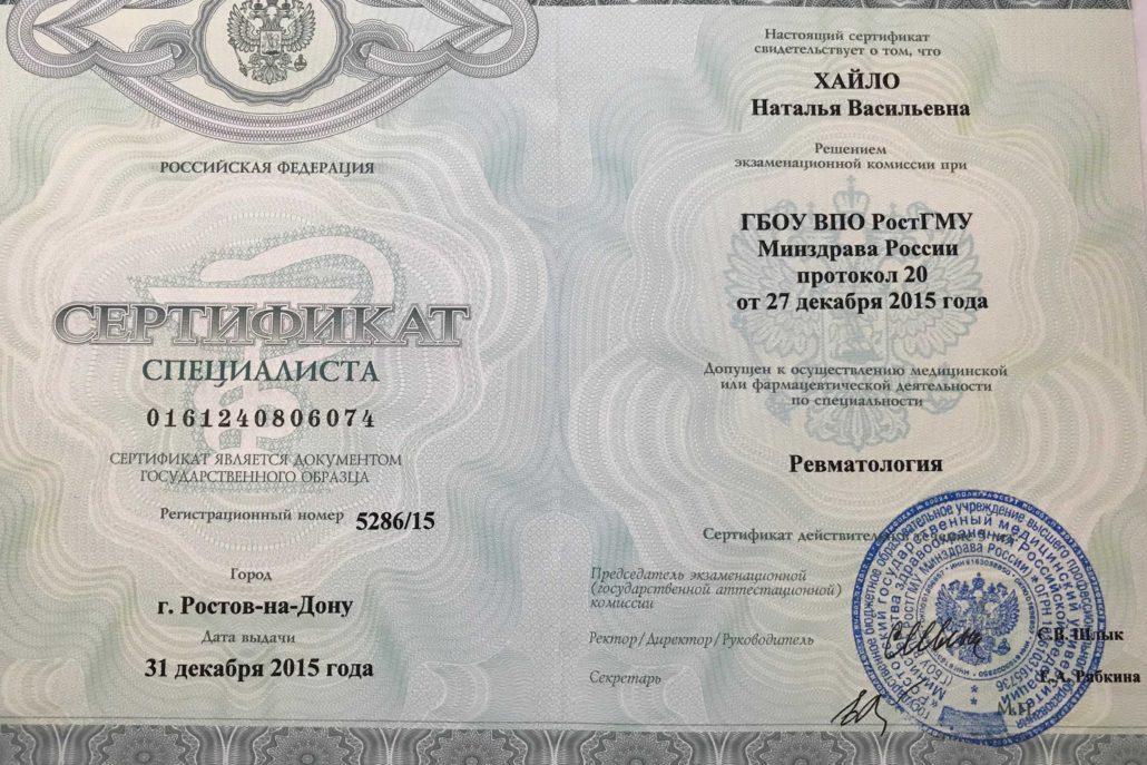 """сертификат специалиста по специальности """"Ревматология"""""""