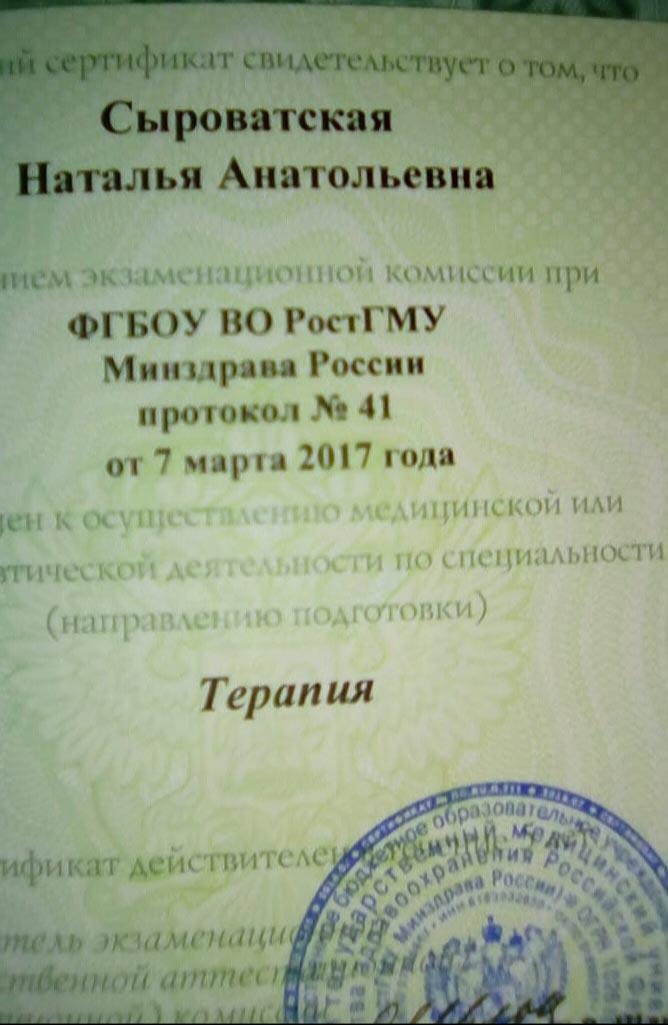 Сыроватская Наталья Анатольевна