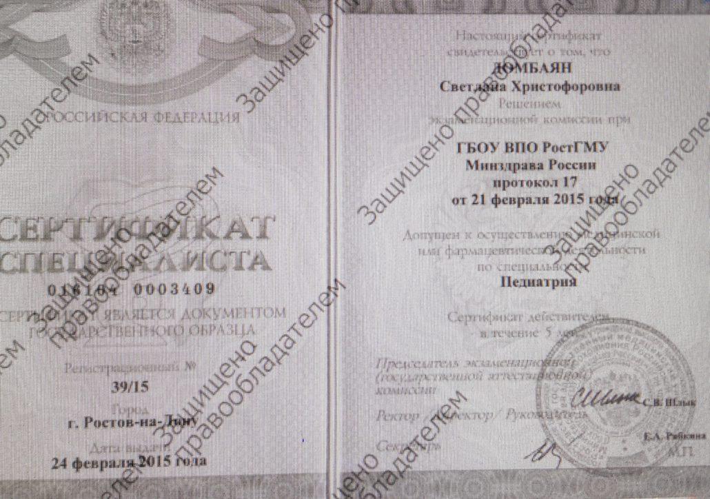 Светлана Христофоровна Домбаян Гастроэнтеролог в Ростове