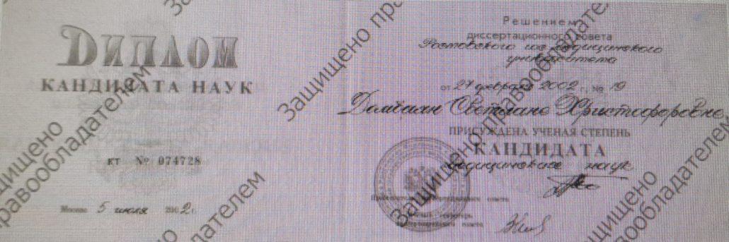 Светлана Христофоровна Домбаян.  Детский гастроэнтеролог