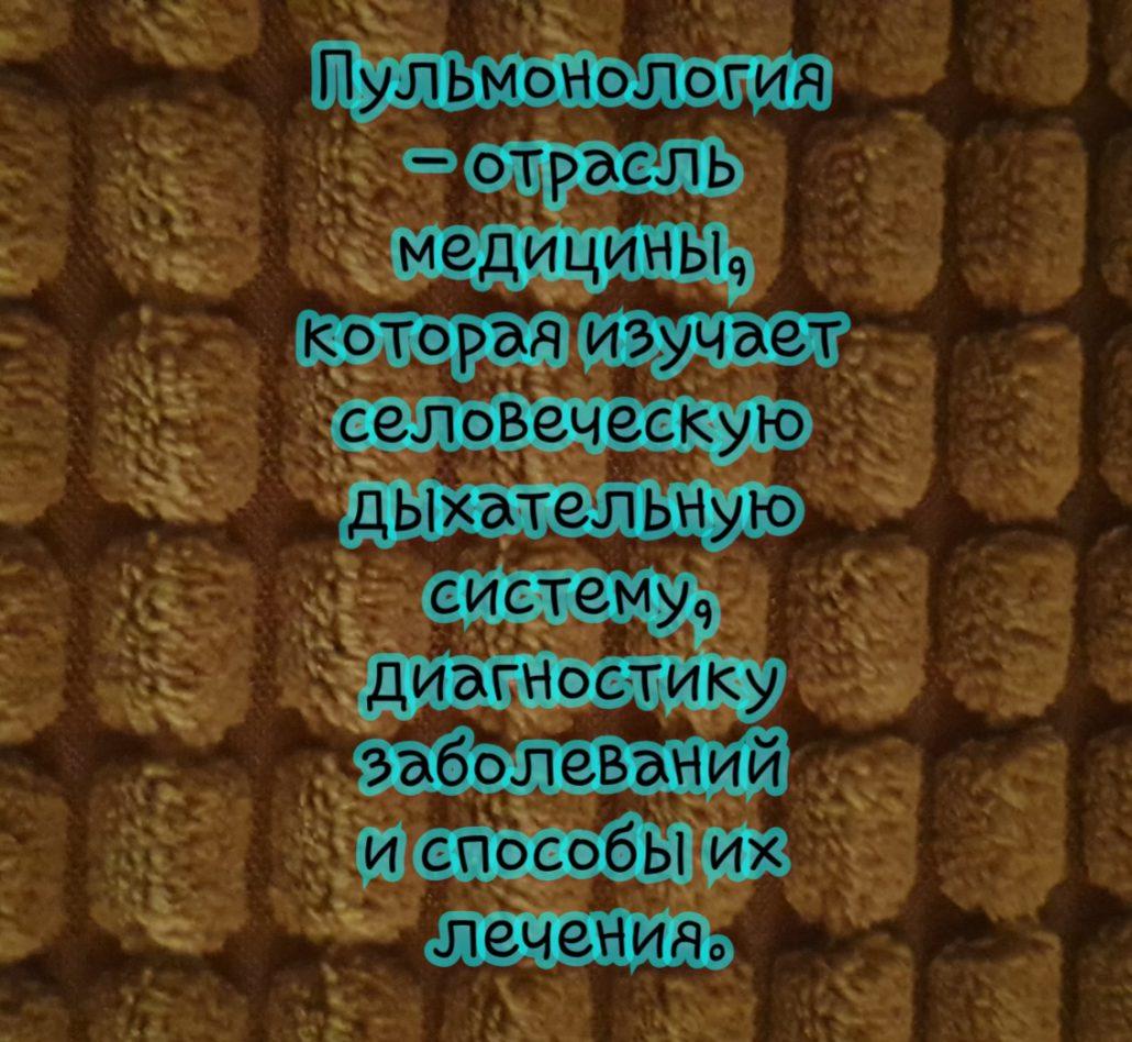 Лучшие пульмонологи Ростова-на-Дону и области. Лечение. Диагностика. Запись на приём. Твой пульмонолог