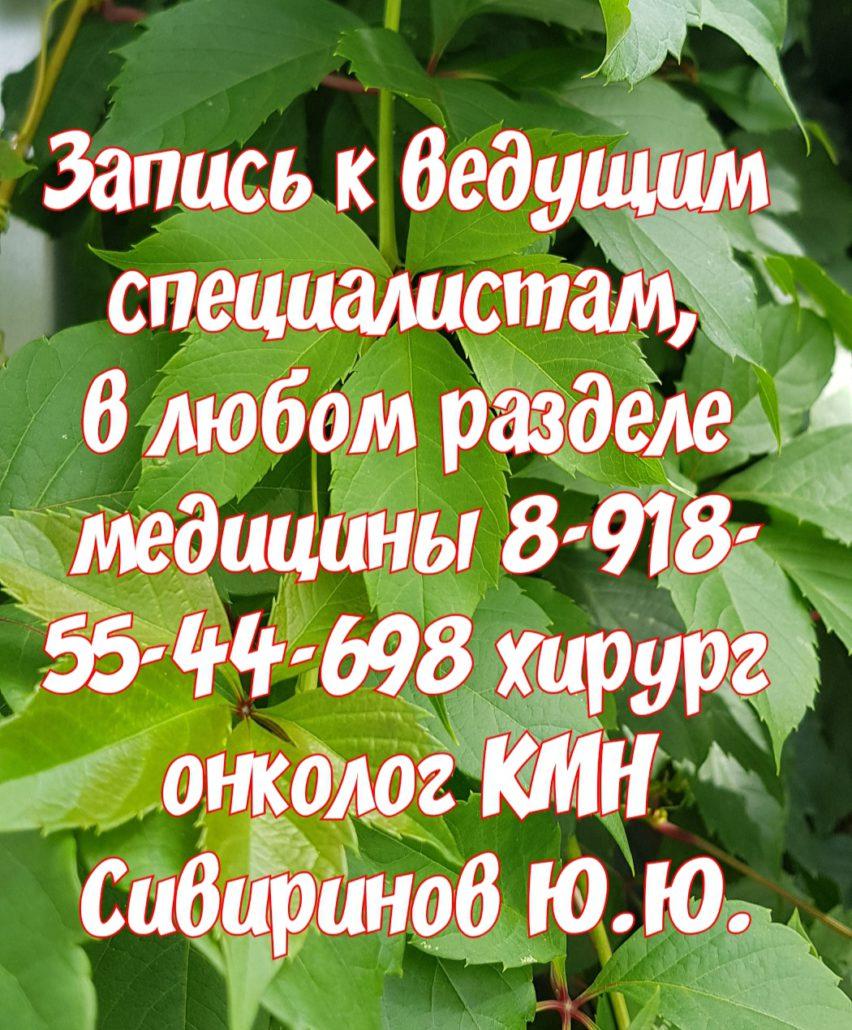Недашковская пульмонолог аллерголог в ростове