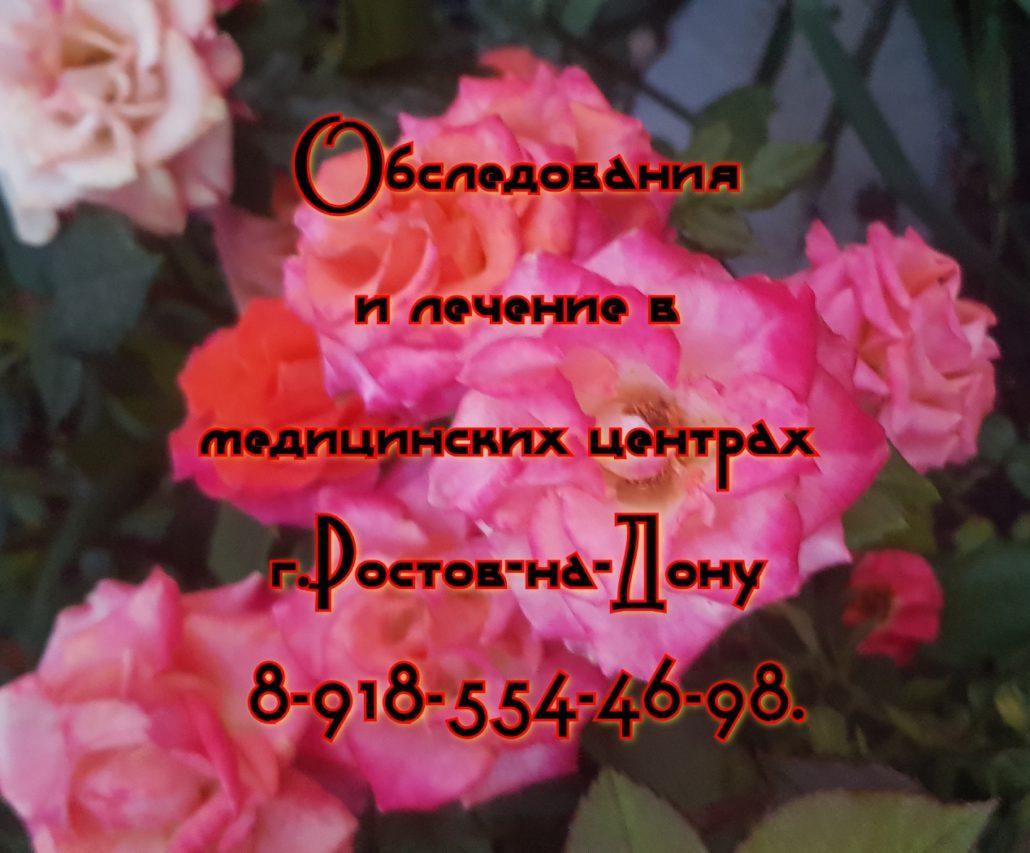Наталья Геннадьевна Недашковская пульмонолог аллерголог в ростове