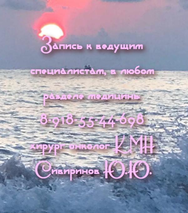Информация для записи на приём в Ростове-на-Дону пульмонолог