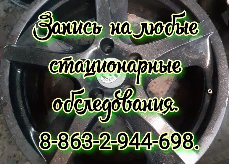Раиса Юрьевна Красовская. Пульмонолог. Обследования в Ростове