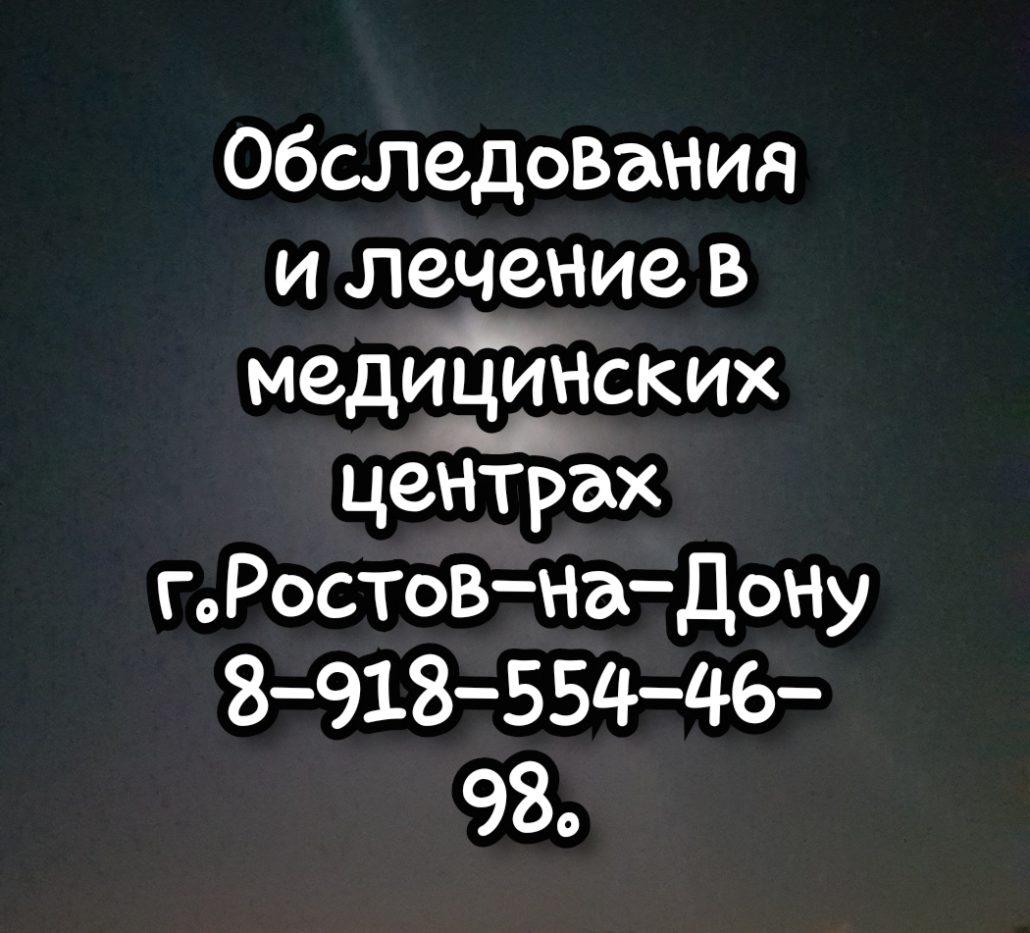 Обследование и лечение в медицинских центрах Ростова-на-Дону