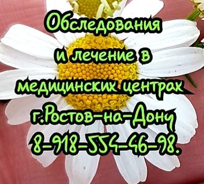Елизавета Арташесовна Тер-Атаньянц кардиолог в Ростове-на-Дону