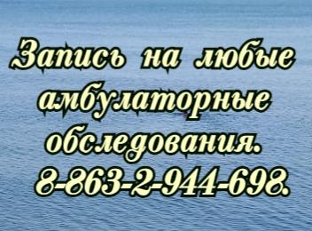 Амбулаторные исследования в Ростове