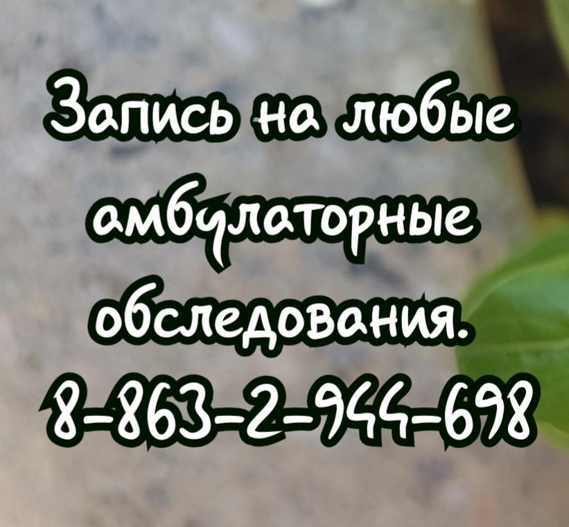 Сочнева Гретта гинеколог акушер в Ростове