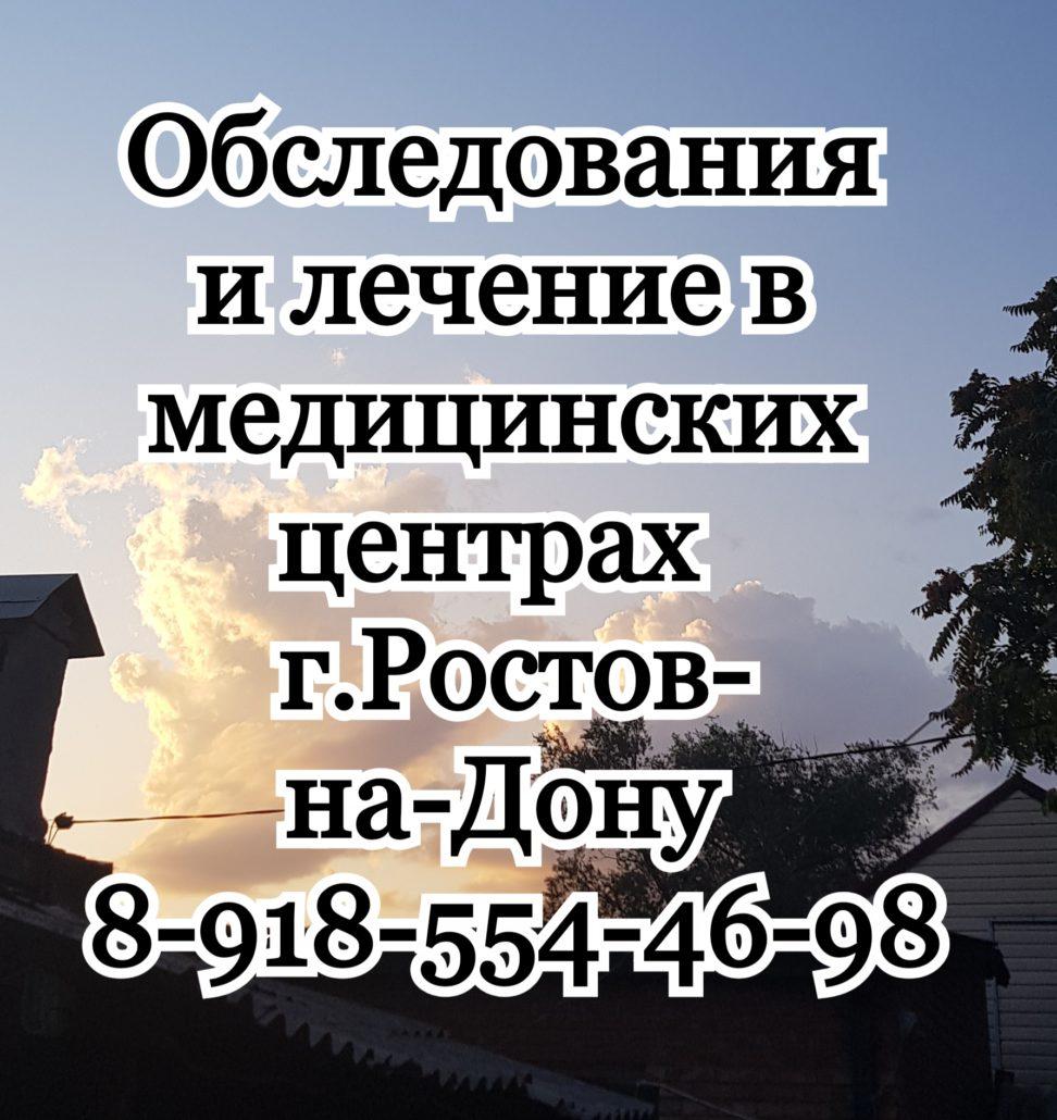 Татьяна Евгеньевна Мареева ЛОР в Ростове