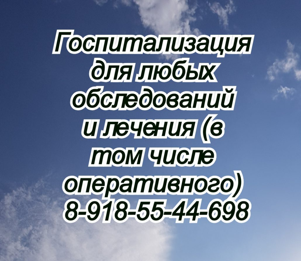 Мареева ЛОР в Ростове
