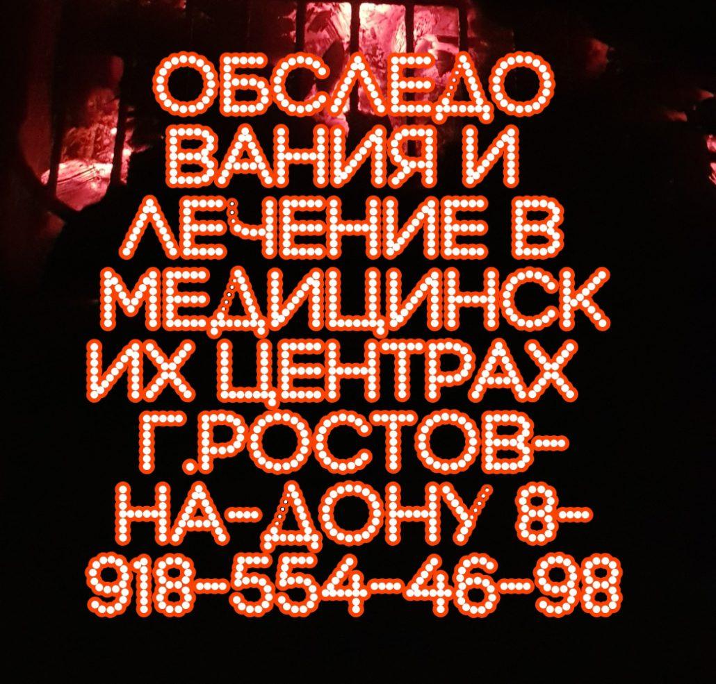 Сергей Владимирович Можаев. Пульмонологи в Ростове