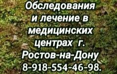 Максим Анатольевич Ямин. Невролог детский. Эпилептолог в Ростове