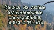 Лучшие гинекологи в Ростове