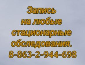 Лучшие онкологи гинекологи в Ростове-на-Дону