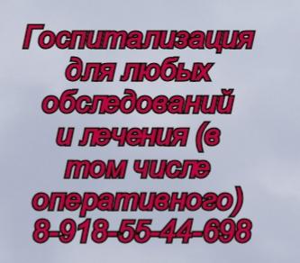 Наталья Геннадьевна Пульмонолог в Ростове-На-Дону