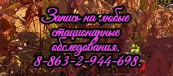 Запись на консультацию к детскому неврологу в Ростове
