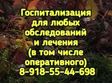 Госпитализация. Обследование. Лечение в Ростове-на-Дону