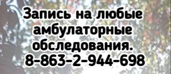 Запись на амбулаторные исследования в Ростове-на-Дону