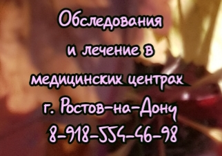 Медицинские центры в Ростове-на-Дону