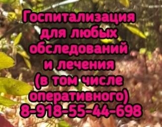 Ревматолог в Ростове