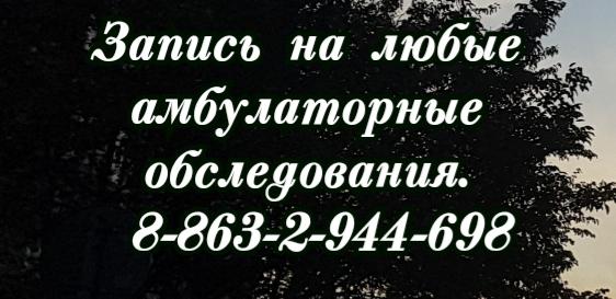 Помощь невролога в Ростове