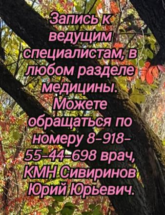 Крикор Анушеванович Хачкинаев. Ревматолог в ростове на дону