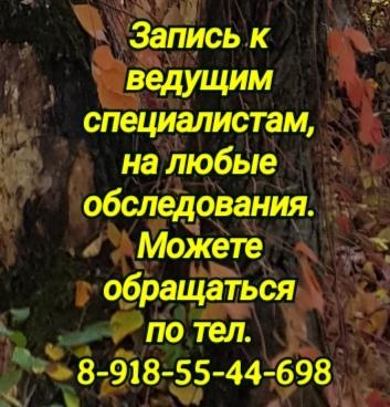 Ревматологи в Ростове