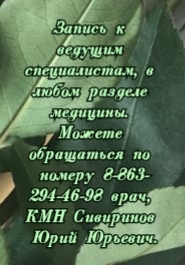 Алексей Игоревич Куликов - кардиолог, ревматолог