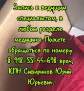 Ревматологи в Ростове-на-Дону