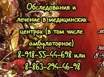 Любая медицинская помощь в Ростове