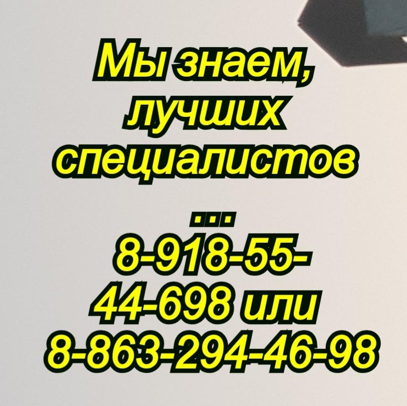 Гомеопат в Белореченске