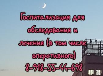 Бейсова лор в Ростове