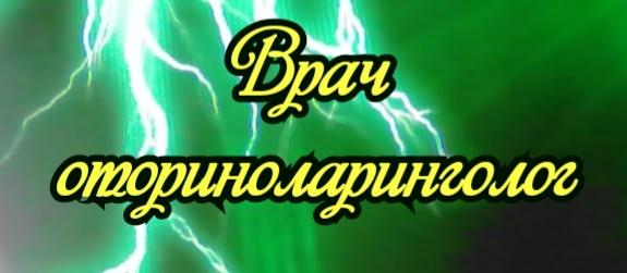 Бейсова оториноларинголог ЛОР в Ростове
