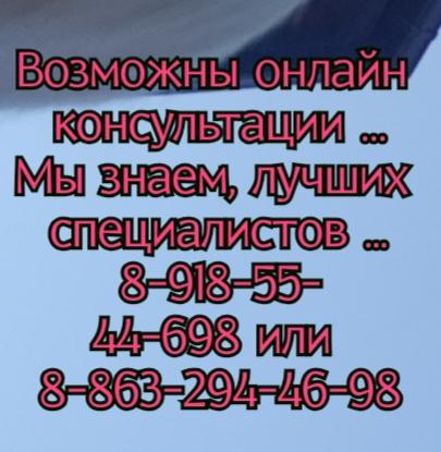 Федотов А.П. Ростов-Ортопед травматолог периферический