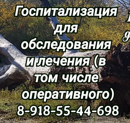 Ревматолог на дом в Ростове