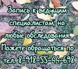 Вадим Владимирович Минкин. Терапевт. Физиотерапевт в Ростове-на-Дону. Врач высшей категории