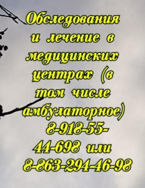 Боррелиоз лечение в Ростове-на-Дону, в т.ч. амбулаторное