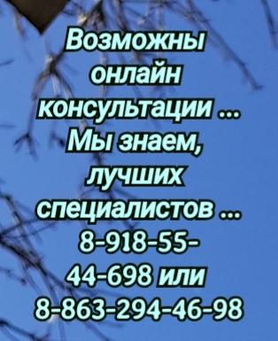 Белла Аветовна Старикова. Врач  высшей категории. Физиотерапевт в г. Гуково