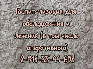 Физиотерапевт в Ростове запись на прием