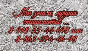 Валентина Николаевна Петрова-физиотерапевт в Ростове-на-Дону
