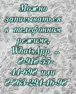 Попова рефлексотерапевт в Ростове-на-Дону