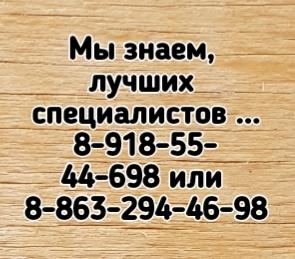Лучшие онкологи в Ростове
