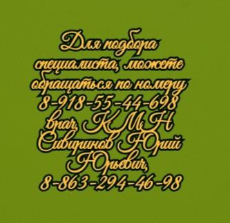 Ростов Ортопед травматолог - Тимошенко М.Е.