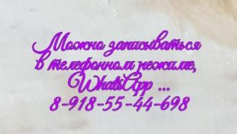 Лучшие гнойные хирурги в Ростове-на-Дону и области - 8-918-55-44-698