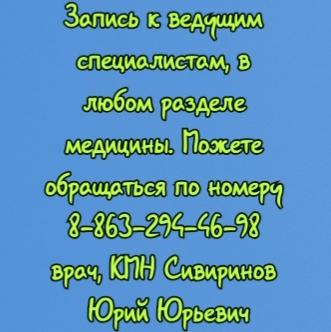 Пульмонолог -Галкина С.В. галкина ростов