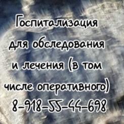 Галкина Светлана Владимировна- пульмонолог, терапевт в Ростове- на –Доу