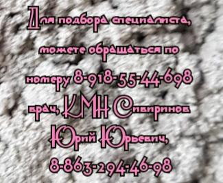 Хороший детский нейрохирург - Пшеничный А.А. Ростов