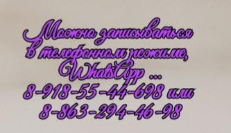 Федотов А.П. травматолог в ростове
